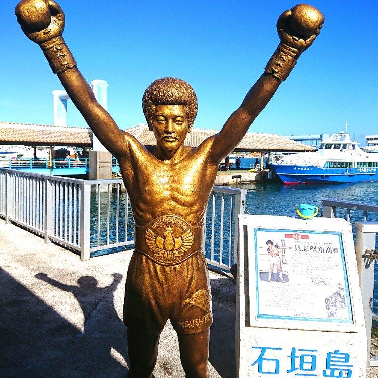 具志堅用高の銅像