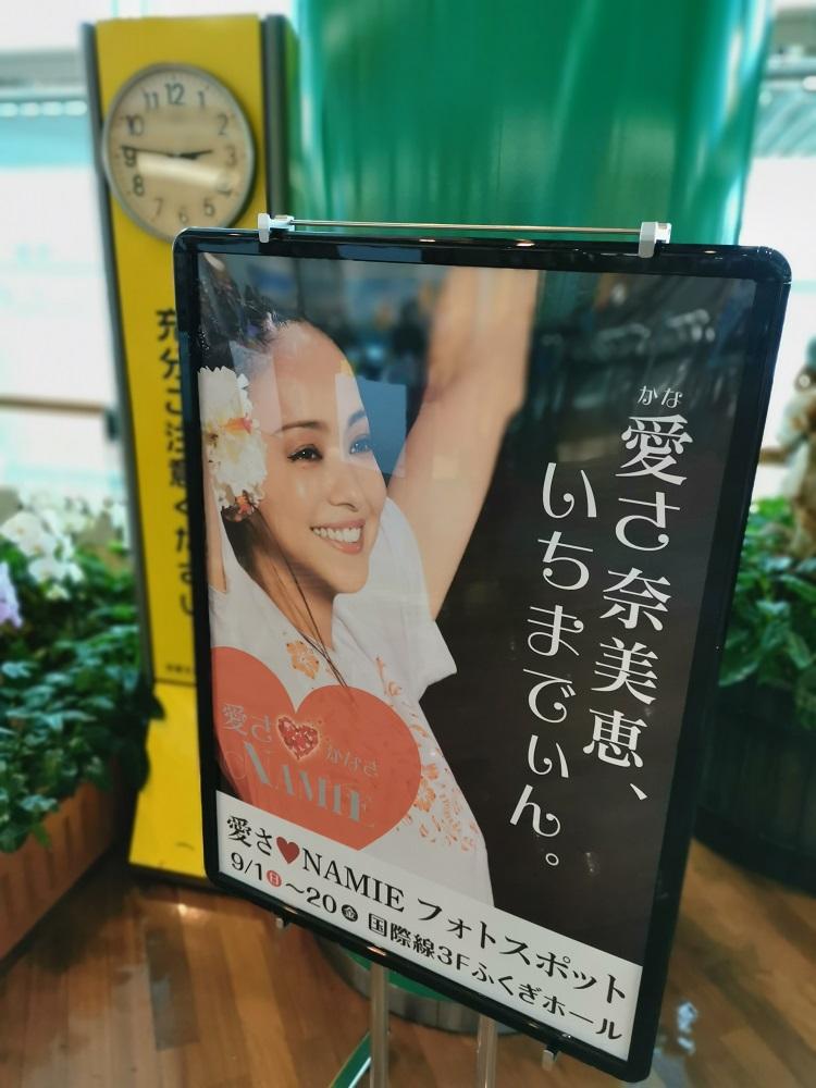 愛さ、奈美恵、いちまでぃん