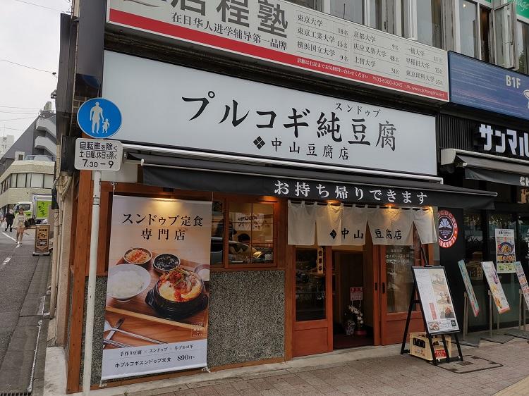 プルコギ純豆腐