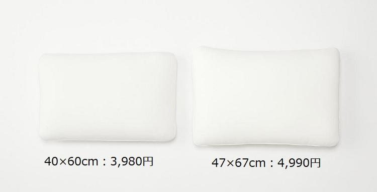 無印良品の枕