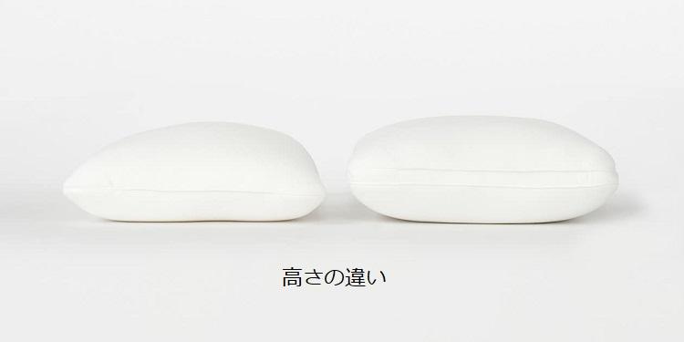 無印良品の枕 高さの違い
