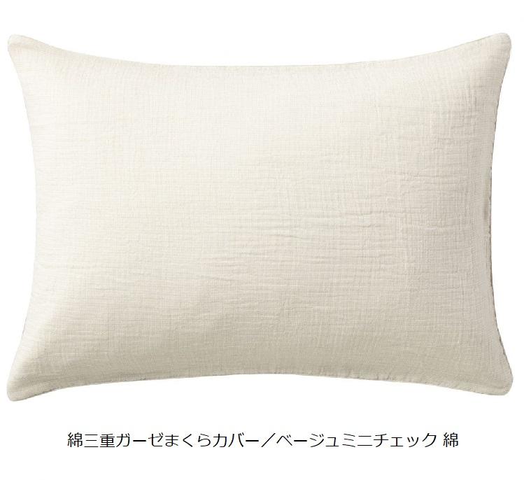 無印良品の枕カバー