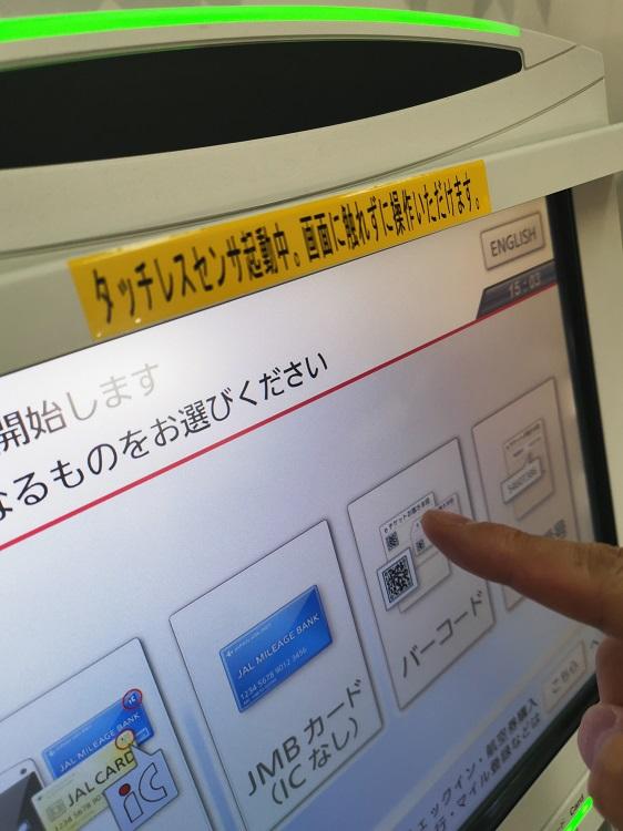 JAL非接触タッチパネル